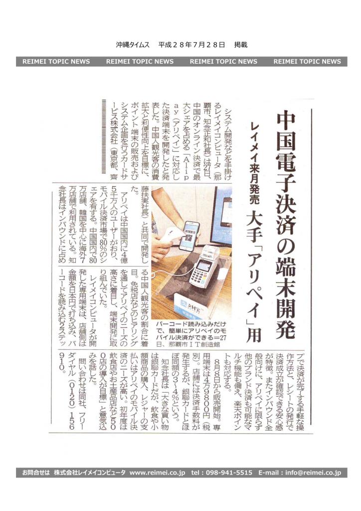20160728 アリペイ記事(沖縄タイムス)
