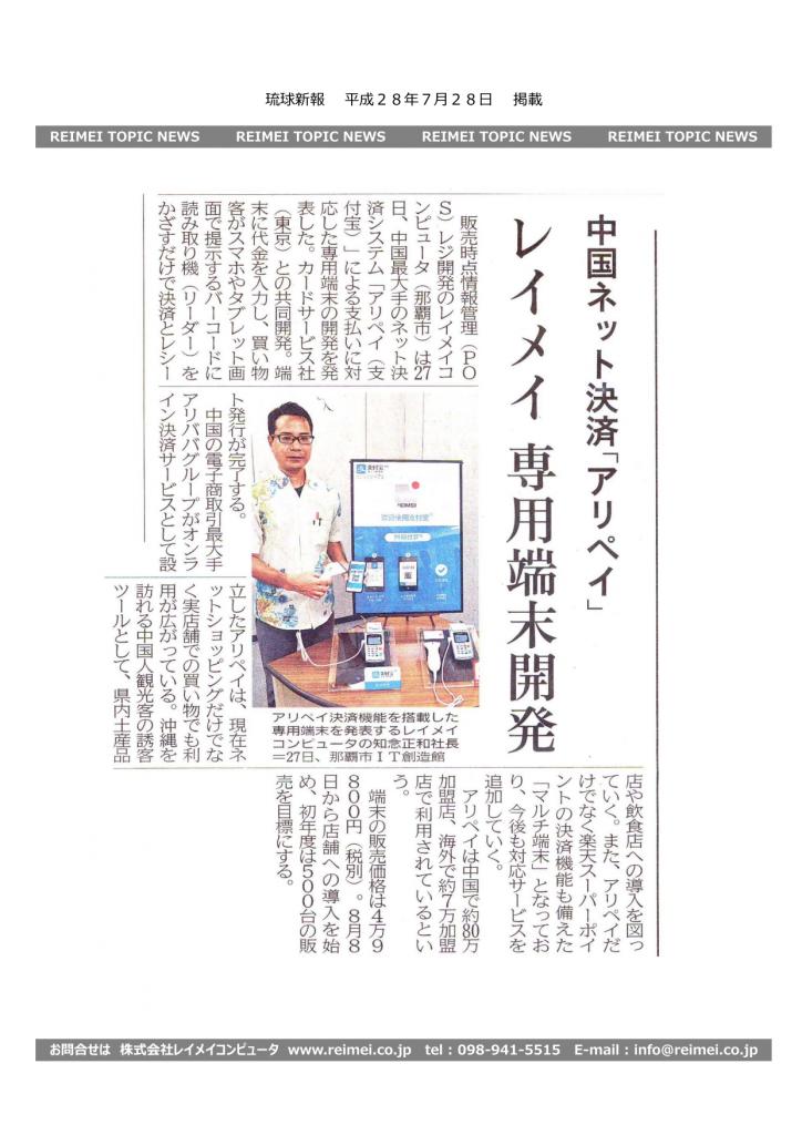 20160728 アリペイ記事(琉球新報)