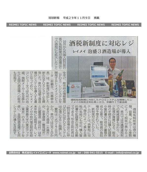新報 TOPC NEWS