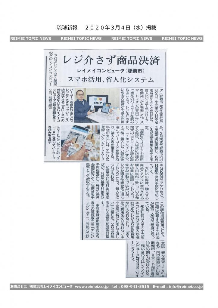 新聞記事20200304琉球新報