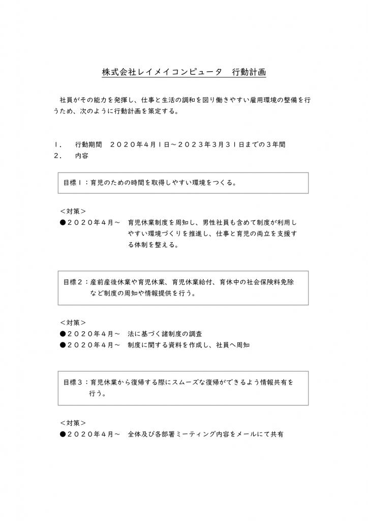 ●株式会社レイメイコンピュータ行動計画
